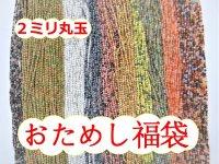 【福袋】丸玉2ミリ ミックスカラー おためし福袋(10本セット)