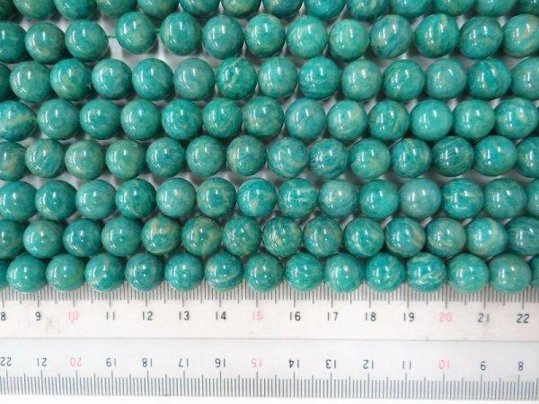 画像3: ロシア産アマゾナイト 10ミリ丸玉