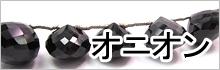天然石ビーズオニオン
